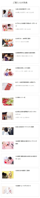 購入特典_result