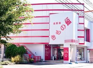 古賀新きもの館の店舗画像1