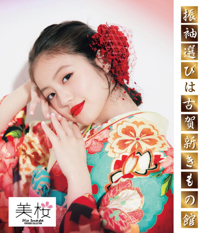今田美桜 中画像