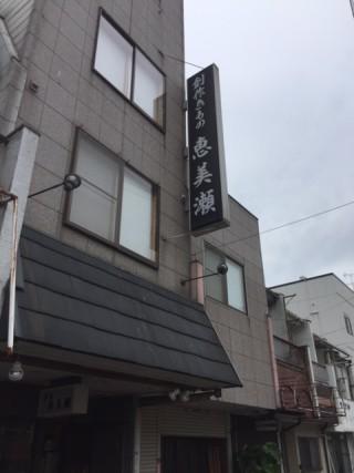 創作きもの 恵美瀬の店舗画像1