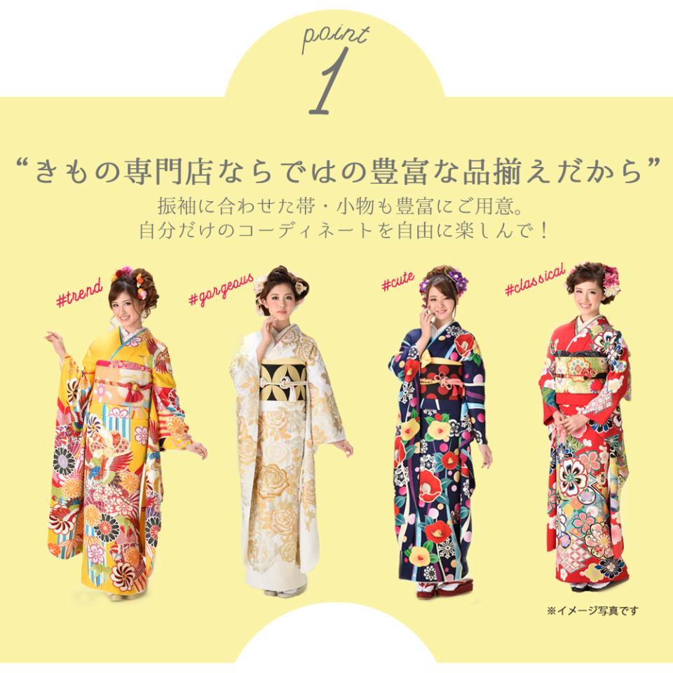 my振袖point1