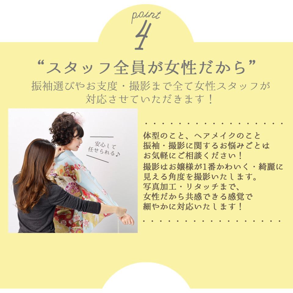 my振袖point4
