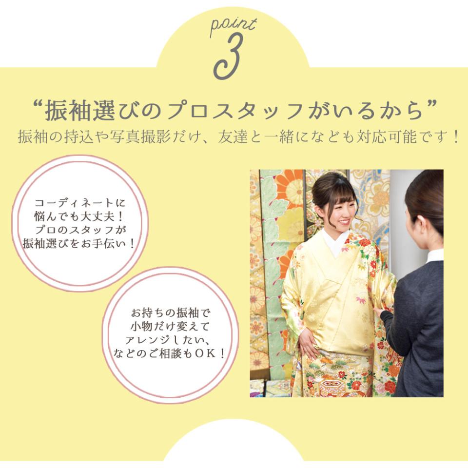 my振袖point3