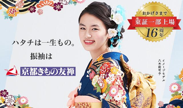 京都きもの友禅の店舗サムネイル画像