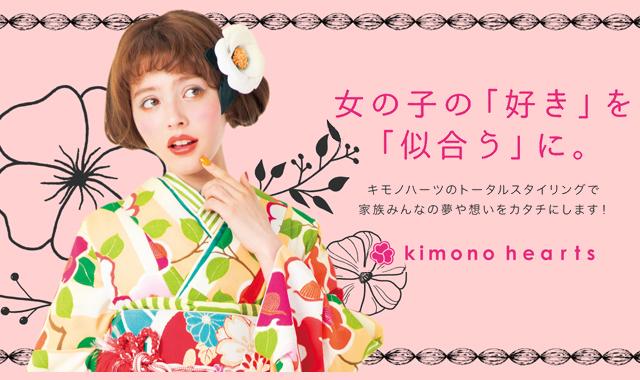 キモノハーツ東京/渋谷・池袋の店舗サムネイル画像
