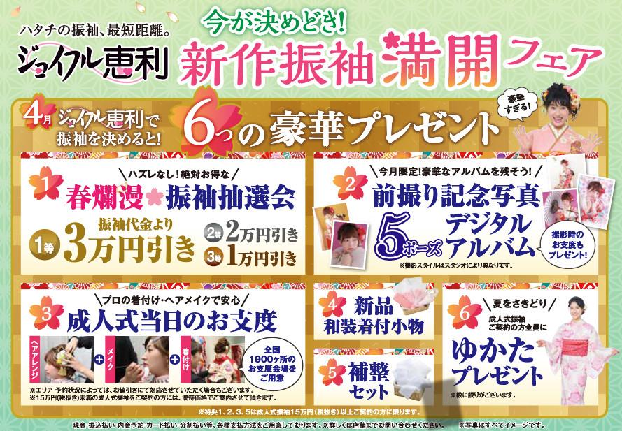 J関西4gatu