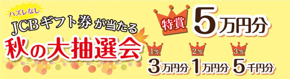 kansai_rise_tokuten_3[1]
