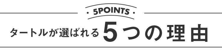 5つの理由50_180