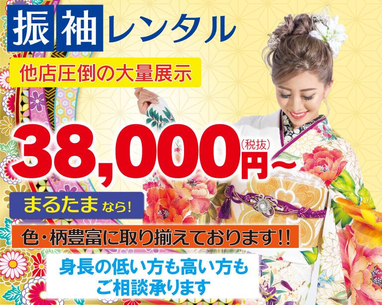 振袖トップ_レンタル【袋井・一宮】