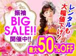 京都晴れ着の店舗サムネイル画像