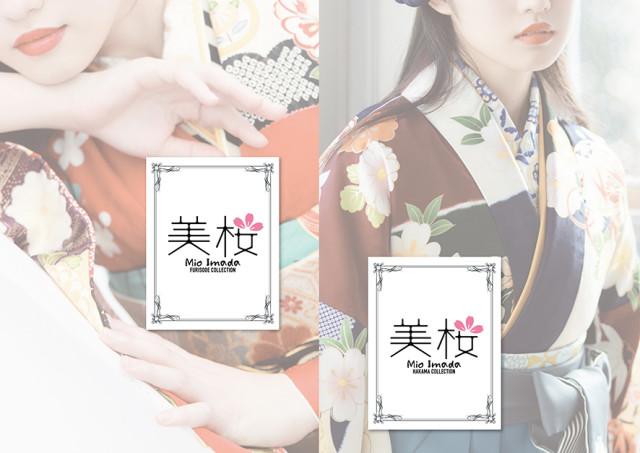 2020年度アトリエ ステディ版 今田美桜 振袖・袴カタログ