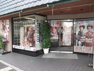 振袖のたつみやーフォトスタジオ Little Bearの店舗画像1