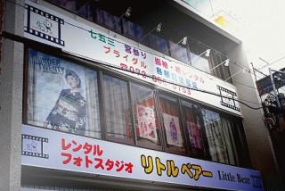 振袖のたつみやーフォトスタジオ Little Bearの店舗画像3