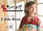 振袖のたつみやーフォトスタジオ Little Bearの店舗サムネイル画像