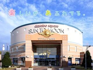 京都もなみサントムーン柿田川店の店舗画像1