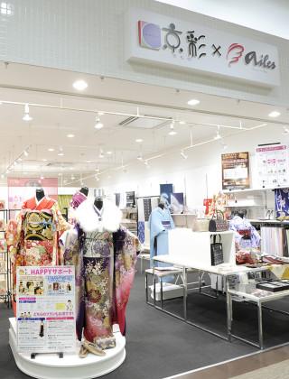 きもの京彩 藤沢店の店舗画像4