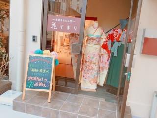 花てまり 京都店の店舗画像4