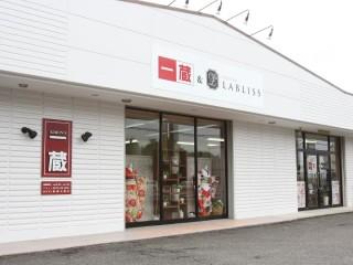 一蔵 伊勢崎店の店舗画像6