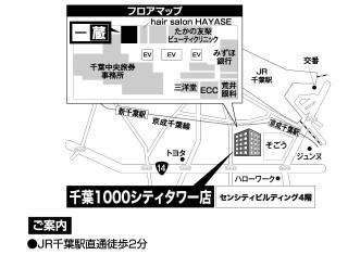 一蔵 千葉1000シティタワー店の店舗画像6