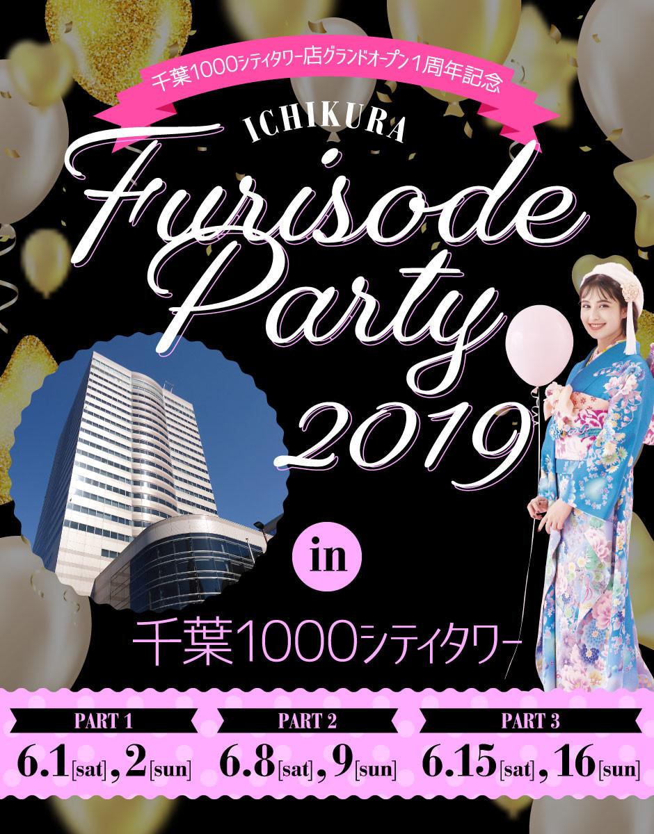 jun-party-chiba1