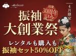 一蔵classic 梅田ショールームの店舗サムネイル画像