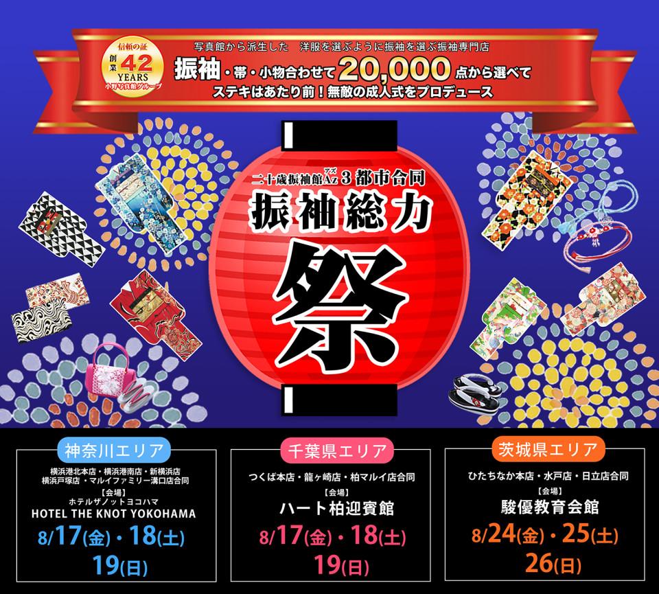 総力祭TOP2