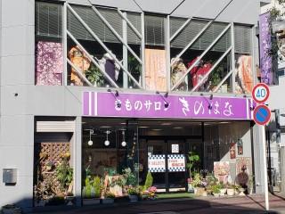 きのはな サロン 茂原 振袖広場 F.SELECTの店舗画像2