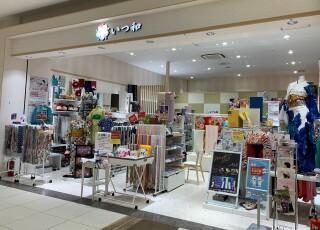 いつ和 アリオ札幌店の店舗画像1