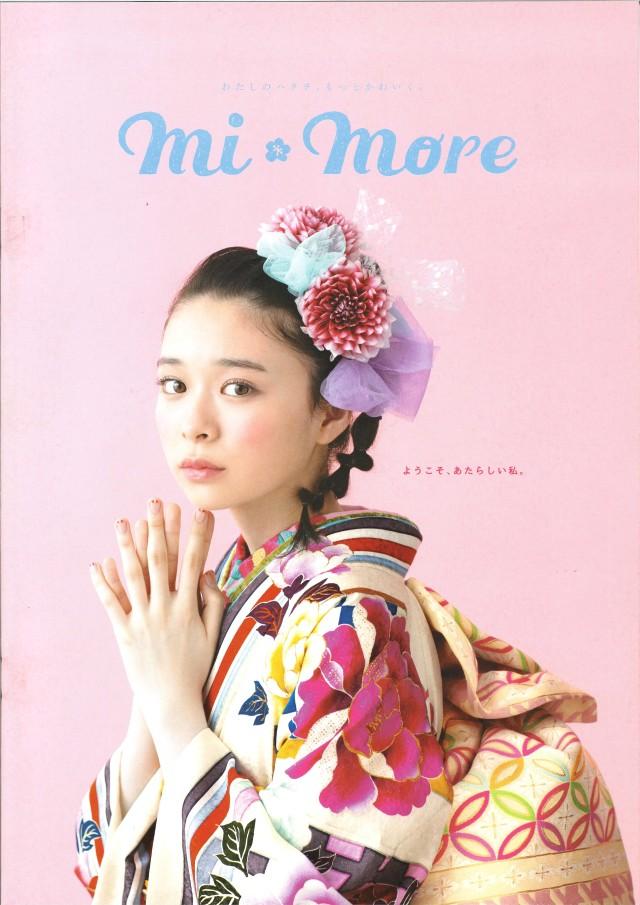 【最新カタログ】わたしのハタチ、もっとかわいく。【mi*more】