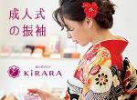 成人式サロン KiRARA &きもの工房まつや 青木島店の店舗サムネイル画像