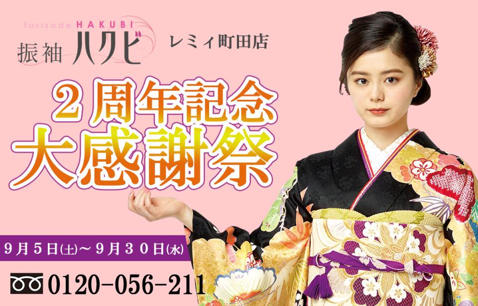 振袖展示会トップバナー(9月町田)