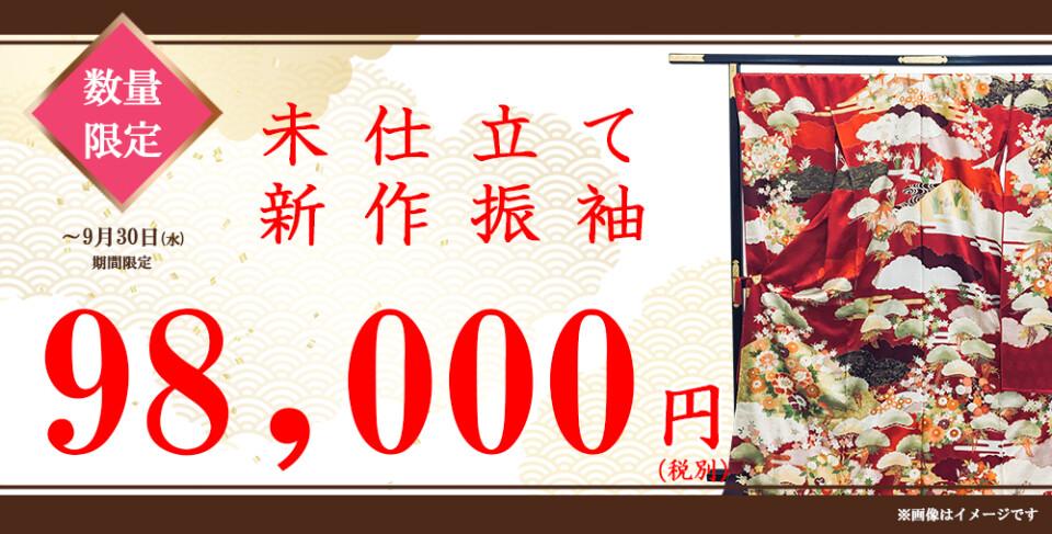 新作未仕立て振袖98000円