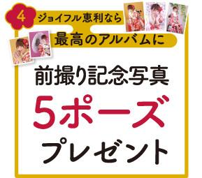 kansai_present_4_choku