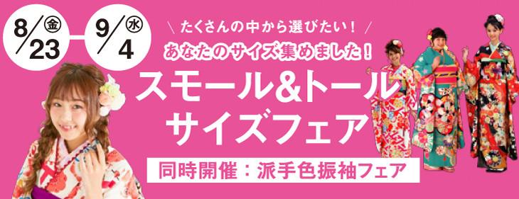 kikaku_size_kanazawa