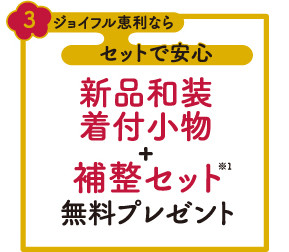 kansai_present_3