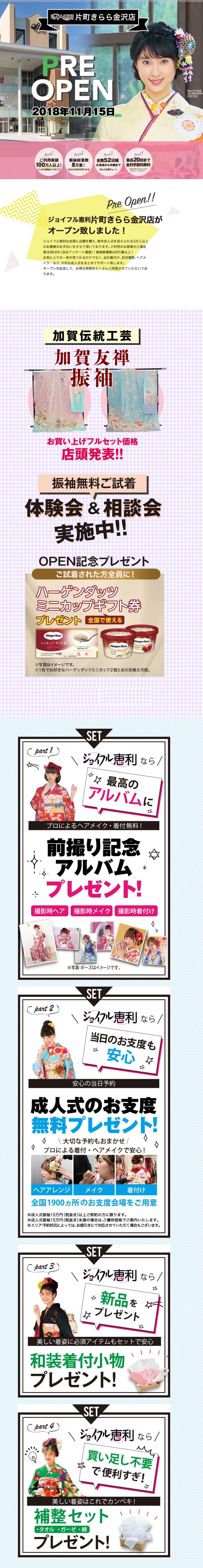 Screenshot_2018-11-08-ジョイフル恵利-片町きらら金沢店