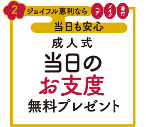 kansai_present_2