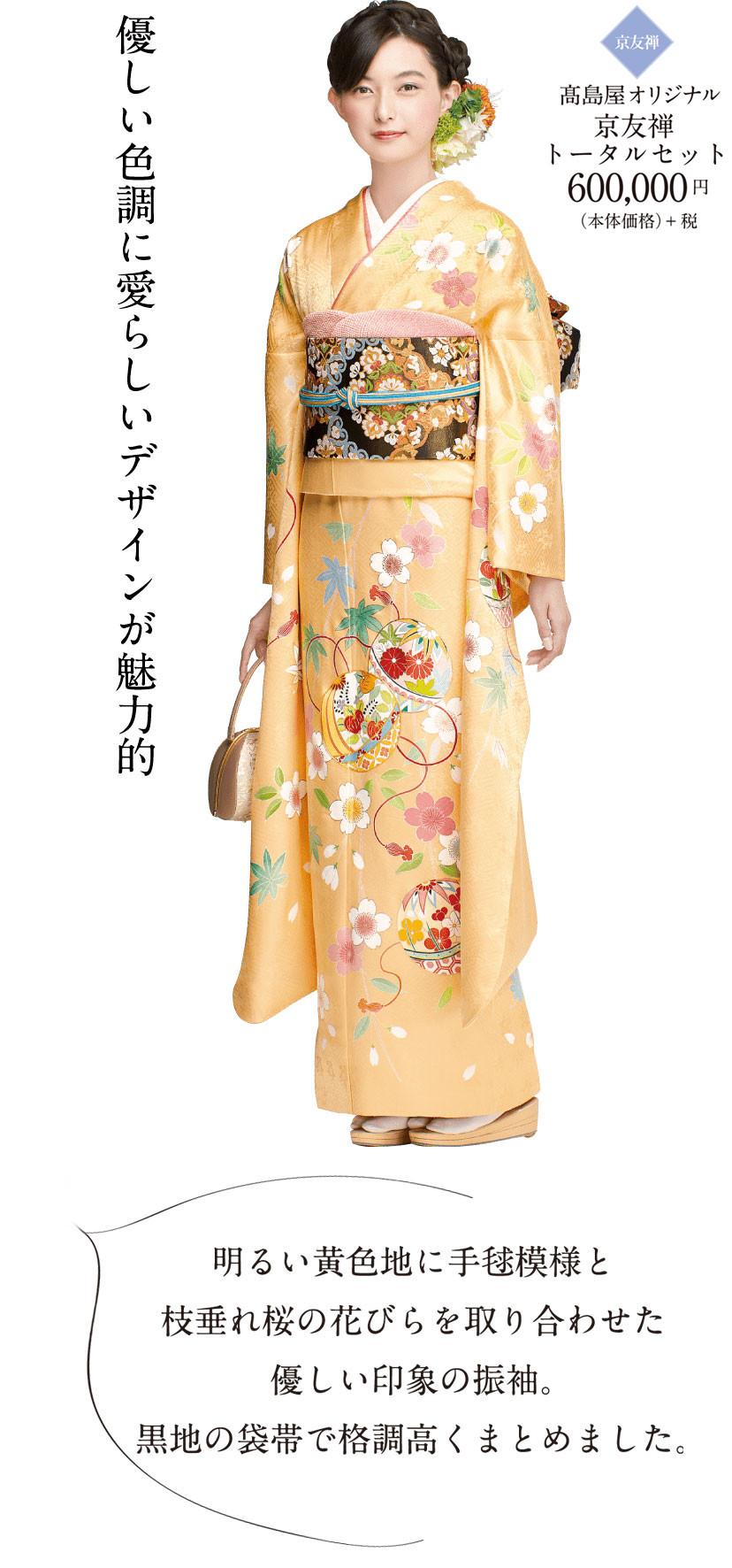 tokusen_item_02