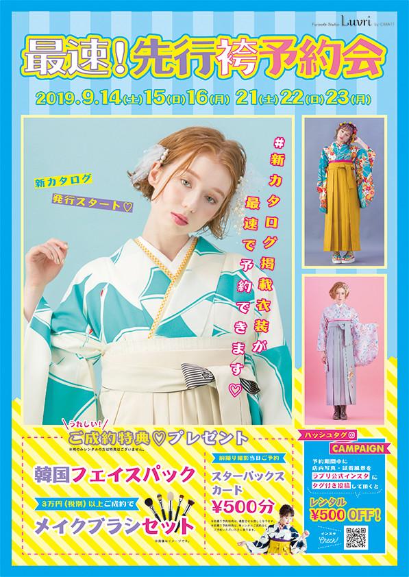 A4_2019_09_袴