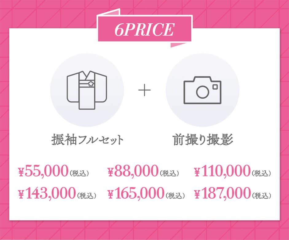 6PRICE 振袖フルセット+前撮り撮影 ¥55,000(税込) ¥88,000(税込) ¥110,000(税込) ¥143,000(税込) ¥165,000(税込) ¥187,000(税込