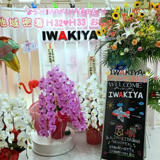 IWAKIYA 蒲田店の店舗画像1