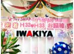 IWAKIYA 蒲田店の店舗サムネイル画像