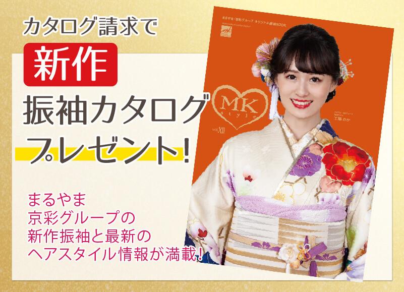 catalog_seikyu