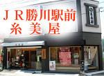糸美屋呉服店の店舗サムネイル画像