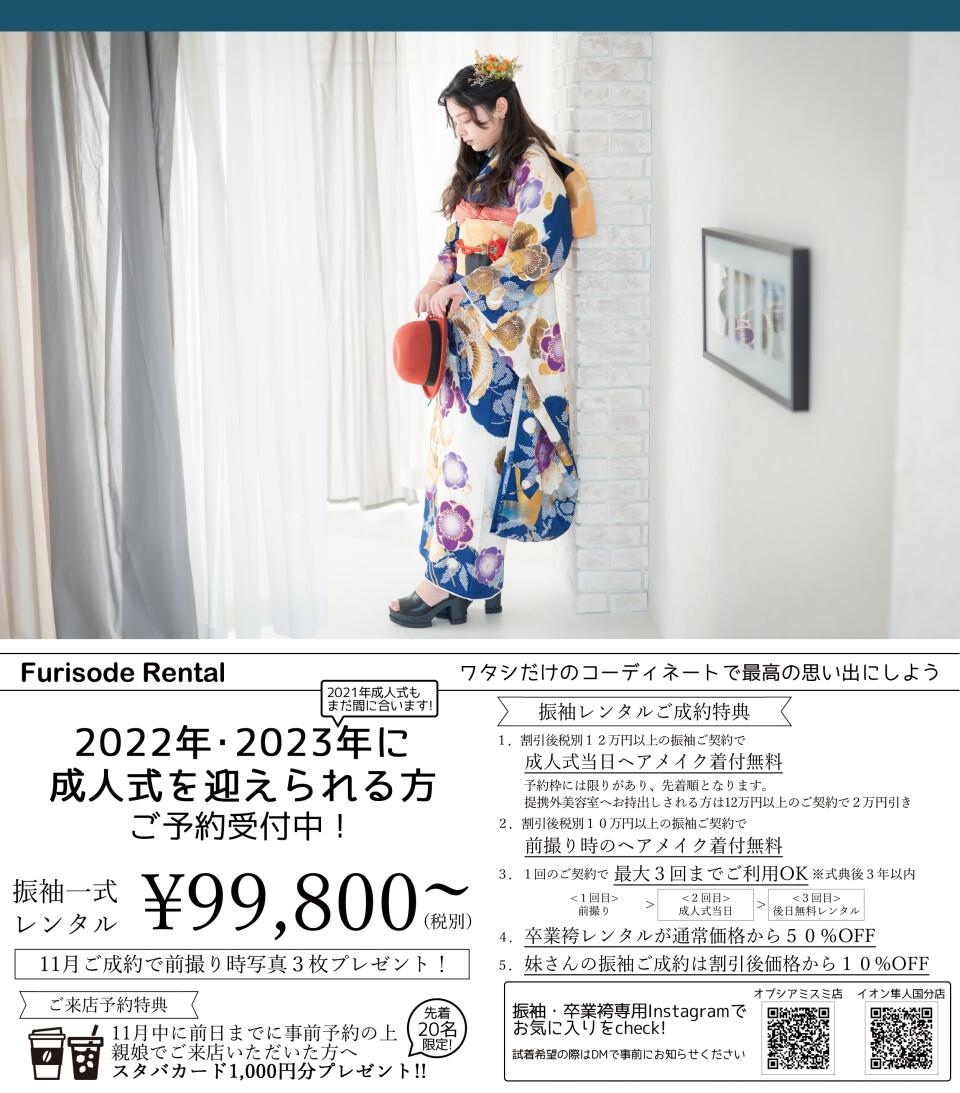20201024_uraヨコ
