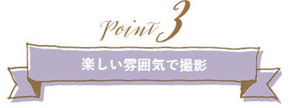 ポイント3-3