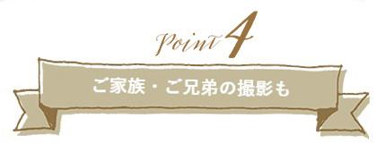 ポイント4-4
