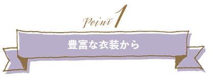 ポイント1-1