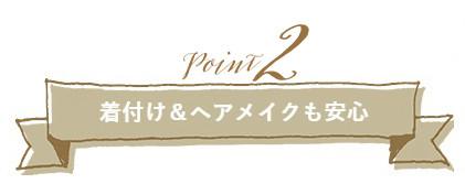 ポイント2-2