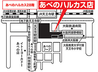 一蔵 あべのハルカス店の店舗画像6